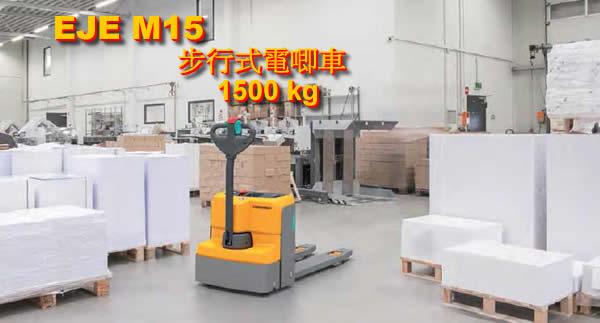 EJE M15 特價發售
